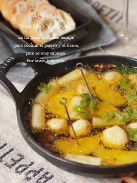 アヒージョ*長葱と長芋