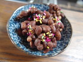 あまった節分のお豆で。チョコ豆!おやつ!