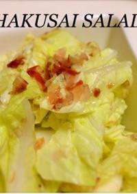 和風白菜温サラダ