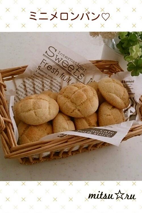 HMで簡単★めちゃウマ♡ミニメロンパン