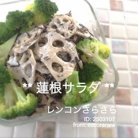 レンコンさらさら★蓮根サラダひじき