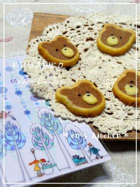 くま♡クマ彦アイスボックスクッキー
