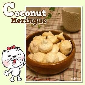 ココナッツメレンゲ