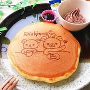 絵を直せる!お絵描きホットケーキの写真