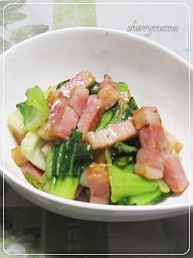 お弁当に★青梗菜と厚切りベーコンの中華風