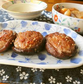 簡単・美味しい☆椎茸の肉詰め焼き