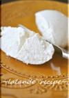 ホエイから作る✲手作りリコッタチーズ