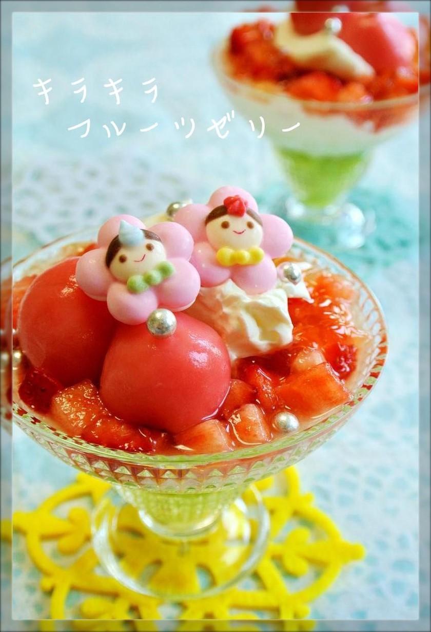ひな祭り♔簡単白玉キラキラフルーツゼリー