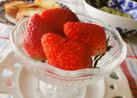 苺の下処理☆選び方