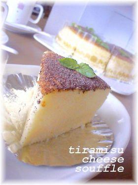 ♥とろける♥ティラミスチーズスフレ♥