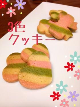 3色クッキー♡ひな祭りとか♡