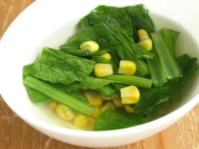 小松菜とコーンのスープ