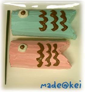 ☆2006年端午の節句☆こいのぼりケーキ