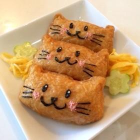 猫のいなり寿司♡