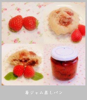 ほんのりピンク色☆スィートいちご蒸しパン