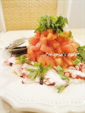 タコのカルパッチョフレッシュトマトソース