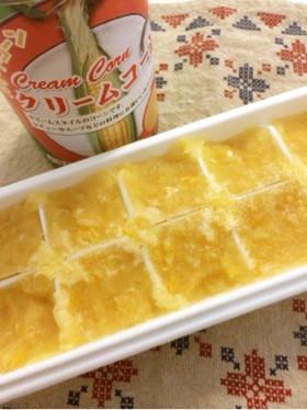 クリームコーン缶は冷凍保存♬