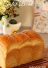イギリスパン(山型食パン)1斤
