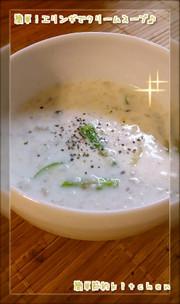 簡単!エリンギで濃厚クリームスープ♪の写真