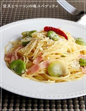 春味♪空豆とベーコンの塩スパゲッティ