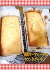 甘夏マーマレードのパウンドケーキ