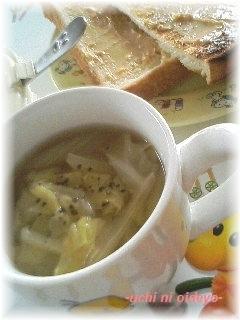 朝食に♪セロリとキャベツのコンソメスープ