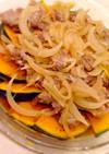 かぼちゃと牛肉のレンジ蒸し*バター風味