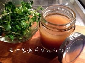 えごま油ドレッシングPart 2