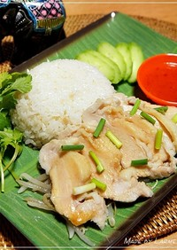 塩麹蒸し鶏de海南鶏飯風チキンライス
