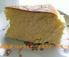 北海道のフレッシュチーズ入りチーズケーキ