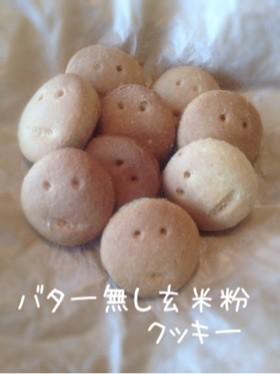 バター無し玄米粉クッキー