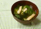 うちのお味噌汁*小松菜*