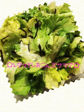 ☆簡単♪レタスと塩昆布のサラダ☆
