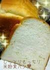 しっとりもっちり♥HB早焼き米粉食パン