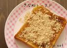 きな粉トースト☆懐かしの給食☆アレンジ