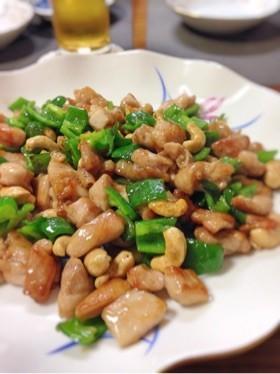 鶏とピーマンのカシューナッツ炒め