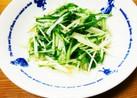 水菜のゆず胡椒和え☆