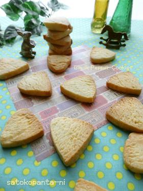 おつまみクッキー♡ブラックペッパーチーズ