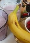 バナナ・苺・アサイージュースのスムージー