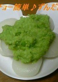 チョー簡単♪冷凍枝豆使用のずんだ餅