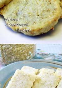 キヌアのショートブレッドクッキー