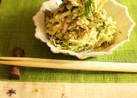 爽やか◎水菜とまるごとアボカドの白和え
