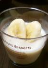簡単☆濃厚バナナミルクプリン