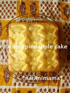 ココナッツミルク☆パインケーキ