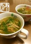 【簡単】水菜とベーコンのコンソメスープ
