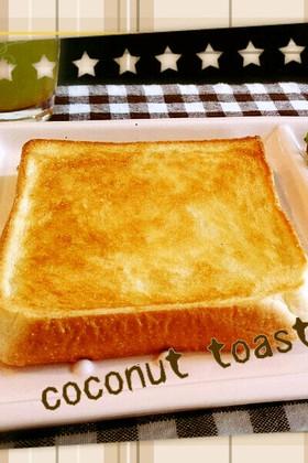 ココナッツオイルで朝食トースト