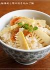 悶絶~!生桜海老と筍の炊き込みご飯