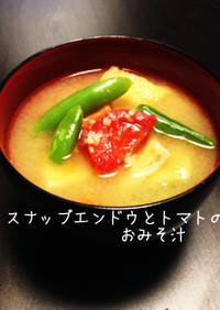 スナップエンドウとトマトのお味噌汁