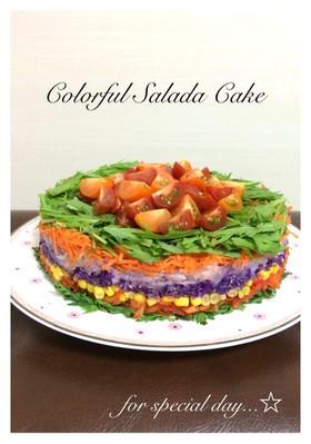 特別な日に☆カラフルサラダケーキ