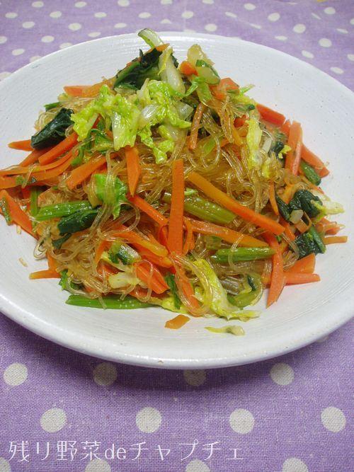 残り野菜deチャプチェ!!